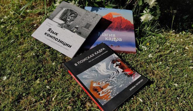 Какие книги и фотографы помогли мне лучше фоткать